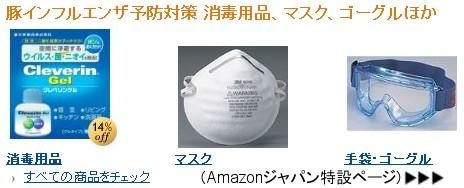 豚インフルエンザ予防対策 消毒用品、マスク、ゴーグルほか(アマゾン)