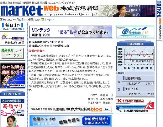 株式市場新聞