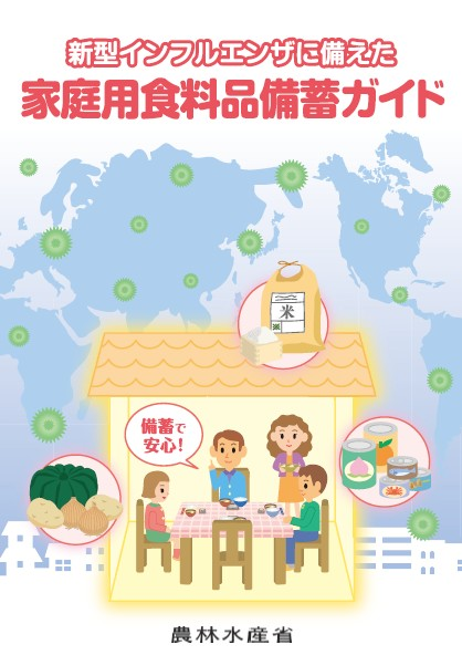 新型インフルエンザに備えた家庭用食料品備蓄ガイド