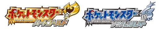 『ポケットモンスター ハートゴールド』『ポケットモンスター ソウルシルバー』ロゴ