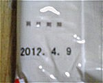 パスタ賞味期限イメージ