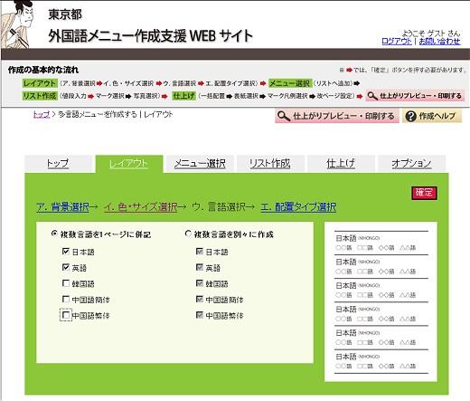 現在用意されている言語はこれだけ。「日本語」があるので、オーソドックスなメニューも作れる。