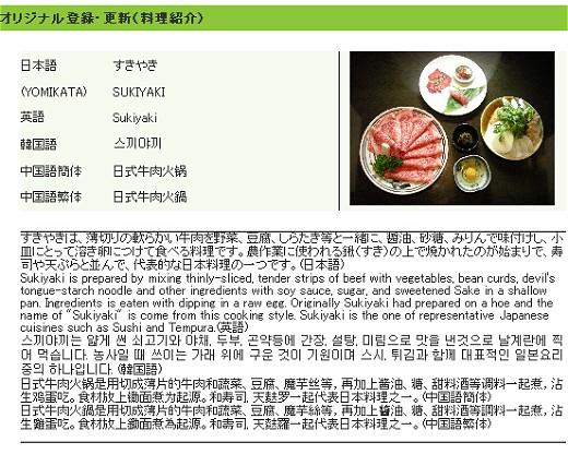 外国人観光客相手なら必ず聞かれるであろう、料理の由来・概要なども用意されている。