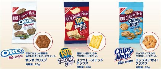 100キロカロリーパック「オレオクリスプ」「リッツトーステッドチップス」「チップスアホイ! クリスプ」