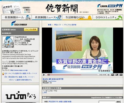 佐賀新聞社公式チャンネル