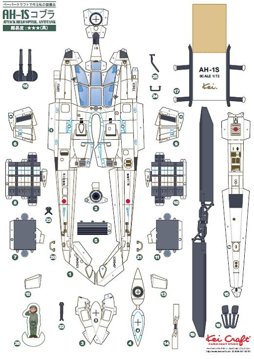 「攻撃ヘリAH-1Sコブラ」の設計図(一部)