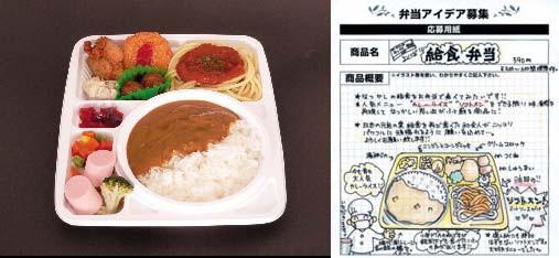 「給食メニュー弁当」と、その弁当の基本コンセプト案