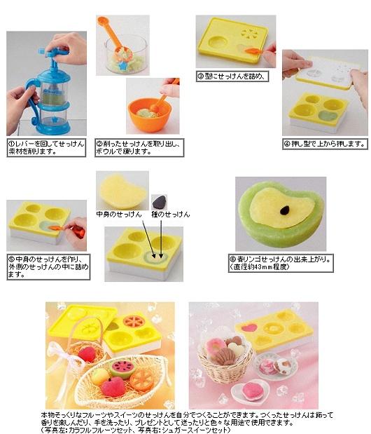 「カラフルフルーツセット」を使用した「青リンゴせっけん」の作り方
