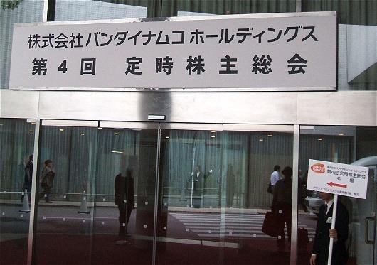 入り口には総会会場を知らせる看板も。