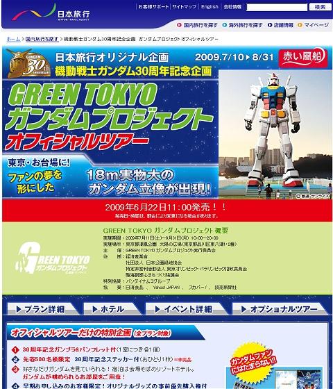 GREEN TOKYO ガンダムプロジェクト オフィシャルツアー