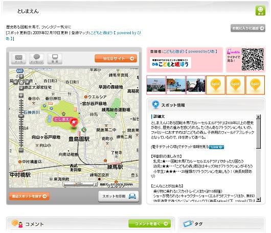 具体的なスポットの写真。東京都練馬区にある「としまえん」を選んでみた。スポットの印刷ボタンもある