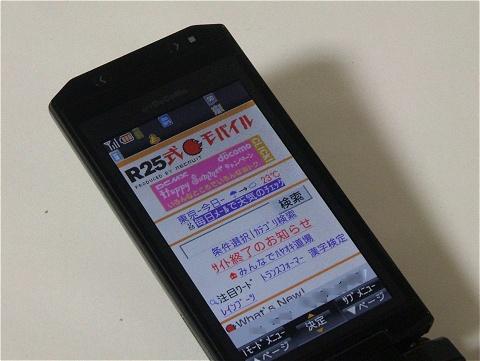 R25式モバイル