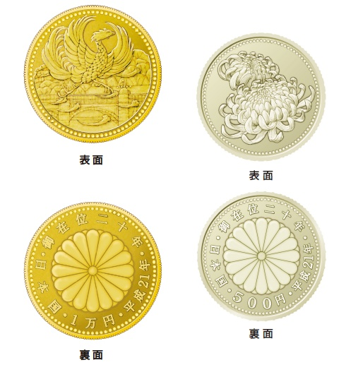 1万円金貨と500円銅貨