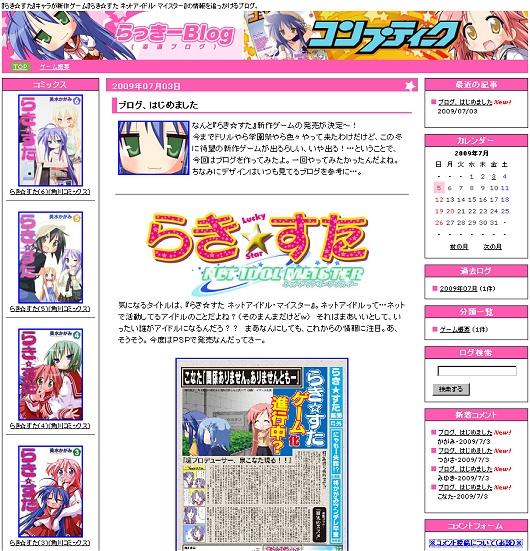 どこかで見たようなデザインのブログが。今冬発売の「らき☆すた」のゲームの新作『らき☆すた ネットアイドル・マイスター』の広報宣伝用のブログとのこと