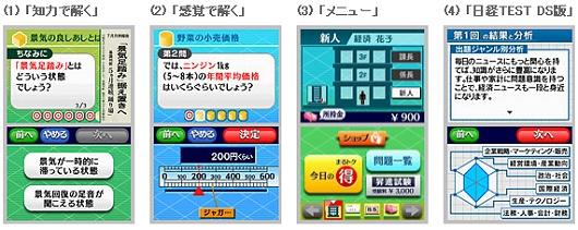 『日本経済新聞社監修 知らないままでは損をする「モノやお金のしくみ」DS』