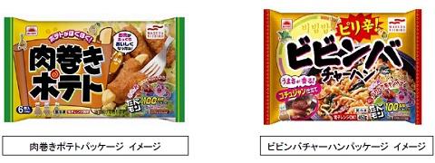 マルハニチロ食品のキャンペーン対応商品