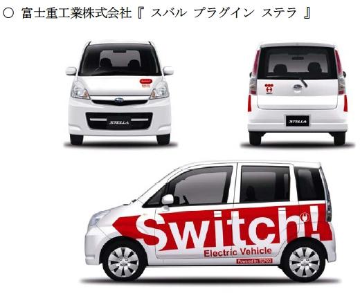 導入される電気自動車、「i-MiEV(アイミーブ)」と「スバル プラグイン ステラ」