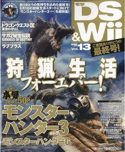 電撃DS & Wii 2009年9月号(13号)(最終号)