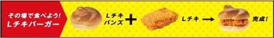 Lチキバンズ+Lチキ=Lチキバーガー