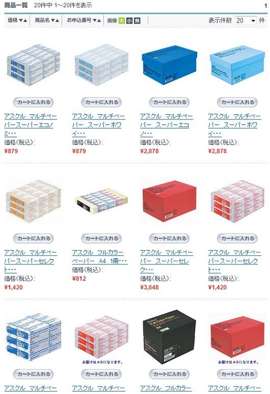 「用紙」「500」「アスクル」で検索。アスクルブランド(PBのようなもの)の500枚入りプリンタ用紙を検索したのだが、500枚のパッケージが3冊、つまり1500枚で1000円未満のものもある。