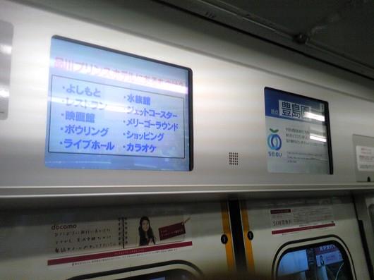 西武鉄道の新型車両「スマイルトレイン」での液晶画面広告。特段名前はついていない。