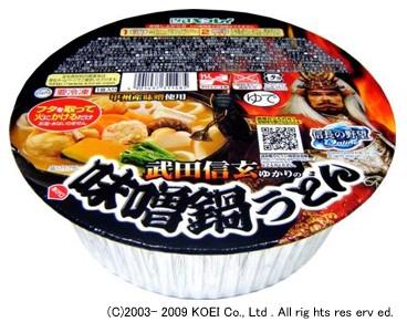 武田信玄ゆかりの味噌鍋うどん