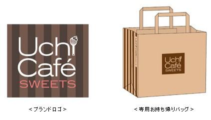 ブランドのロゴと、専用のお持ち帰りバッグ。本物の菓子専門店のようだ。