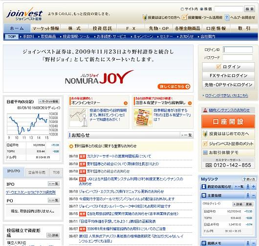 ジョインベスト証券