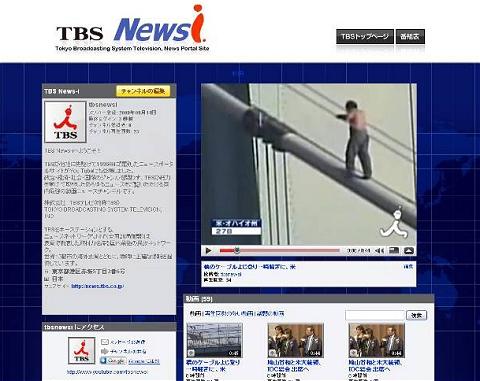 TBS News-iチャンネル。