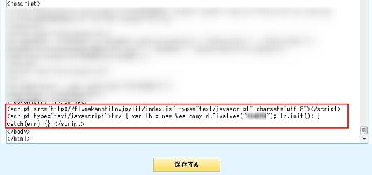 ブログの場合はコードを取得して、テンプレートに貼りつけ、再構築。