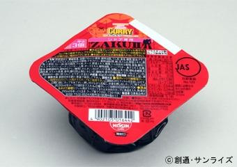 カップヌードルシャア専用赤いカレーヌードルリフィル(詰め替え用)