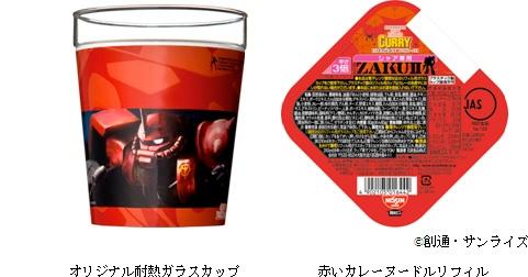 オリジナル耐熱ガラスカップと赤いカレーヌードルリフィル