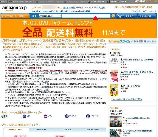 無料キャンペーン告知ページ