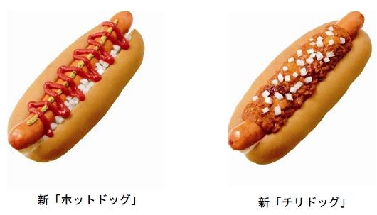 新しくなった「ホットドッグ」と「チリドッグ」