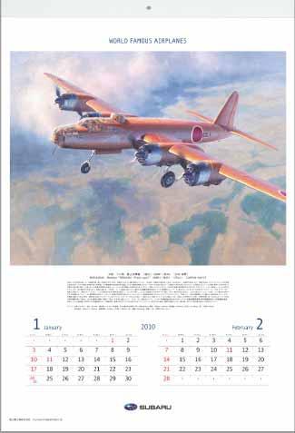 2010年版 世界の名機カレンダー