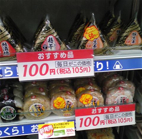 某100円ショップでの風景。賞味期限間近なものには「●×円引き」のシールが貼られる。一部コンビニで、弁当は値引きできない件で色々と問題が起きていることを思い起こさせる