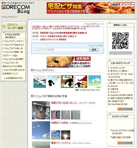 ドリコムブログ
