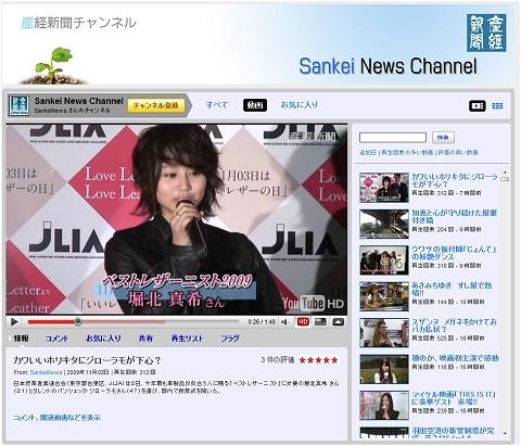 産経新聞チャンネル