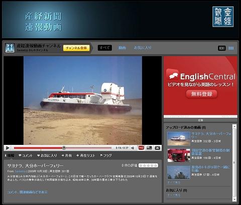 産経新聞速報動画