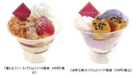 「苺ミルフィーユパフェ」と「お芋三昧のパフェ」