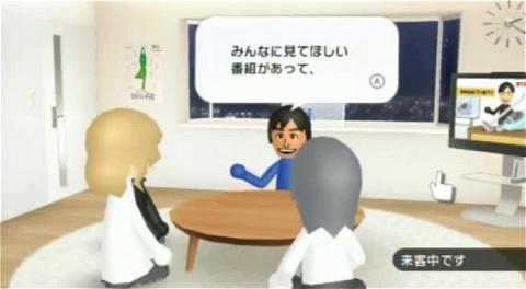 ↑ Wiiの間。「Wiiの間ショッピング」の画像はまだ無い