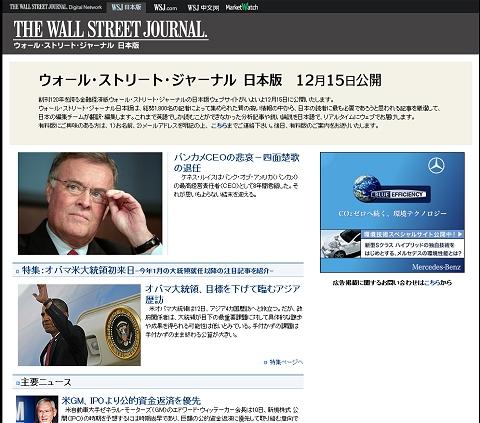 WSJ日本版の予告サイト。まだあっさりとした出来。