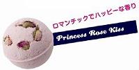 「Princess Rose Kiss」(ローズエッセンシャルオイル・ドライローズのつぼみ)イメージ