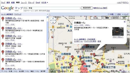 Googleマップ上で「トイレ 新宿」と検索した結果。新宿内の多機能トイレの一覧が表示される(リリースより抜粋)。