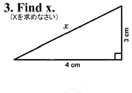 直角三角形の辺の長さを求める問題