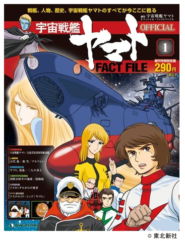 「週刊宇宙戦艦ヤマト オフィシャル・ファクトファイル」