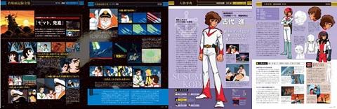 「週刊宇宙戦艦ヤマト オフィシャル・ファクトファイル」名場面記録全集や人物事典など