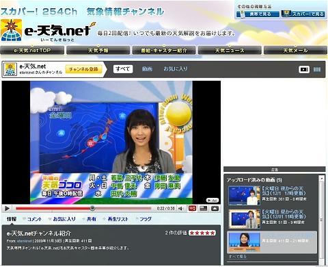 e-天気.net