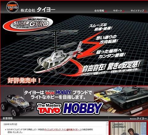 タイヨー社ウェブサイト