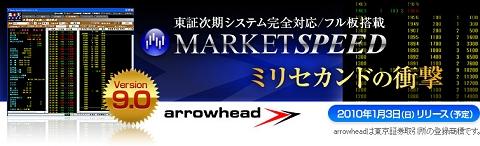 ↑ マーケットスピードVer9.0